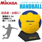 ミカサ サインボール・ハンドボール用・卒業記念・卒団記念・記念品・お祝い[HB30]