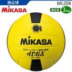 ショッピングボール ミカサ ドッジボール・3号球・検定球(小学校高学年用)[MGJDB]