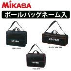 【単品購入不可】ミカサ(MIKASA) ボールバッグ ...