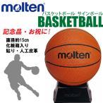 モルテン  バスケットボール サインボール・卒業記念・卒団記念・記念品・お祝い[MNBB]
