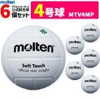 モルテン バレーボール 4号球 6個セット ママさんバレー 家庭婦人用  MTV4MP