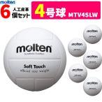 モルテン バレーボール 4号球 6個セット ママさんバレー 家庭婦人用  MTV4SLW