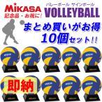 ミカサ サインボール 10個セット・バレーボール用・卒業記念・卒団記念・記念品・お祝い[MVA30]