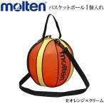 ショッピングモルテン モルテン バスケットボールバッグ 1個入れ・ボールバッグ・収納バッグ[NB10]