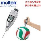 モルテン ミニポンプ付き圧力計 空気入れ エアポンプ  PGP