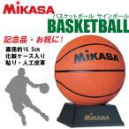 ミカサ サインボール・バスケットボール用・卒業記念・卒団記念・記念品・お祝い[PKC3B]