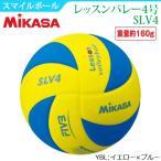 ミカサ バレーボール4号球・レッスンバレー4号・練習用[SLV4]