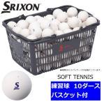 スリクソンソフトテニスボール練習球 バスケット付き ダンロップ 10ダース(120球)