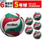 ショッピングモルテン モルテン フリスタテック バレーボール 5号球 検定球 6個セット 一般 大学 高校  V5M5000