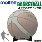 モルテン  バスケットボール用 ボール型サイン色紙・寄せ書き・卒業記念・卒団記念・記念品・お祝い[XA0110-B]