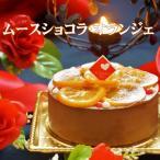 チョコレート バレンタイン チョコレートケーキ ムースショコラ・オランジェ 贈り物 バレンラインデー