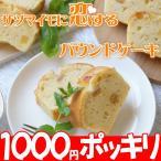 鳴門金時 サツマイモに恋するパウンドケーキ 1000円ポッキリ