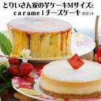 スイートポテト  とりいさん家の芋ケーキMサイズ&caramelチーズケーキ 送料無料 サツマ...