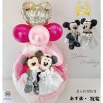 ショッピングバルーン バルーン電報 結婚式 ディズニー ミッキー&ミニーのウェディング おしゃれ