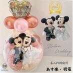 バルーン 結婚祝い 電報 結婚式 お祝い 和装バージョン(Lサイズ) ディズニー ミッキー&ミニーのウェディング