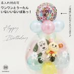 ワンワン&うーたん バルーンラッピング バルーン 誕生日 1歳 2歳 いないいないばあっ グッズ おもちゃ 出産祝い ぬいぐるみ プレゼント 出産祝い