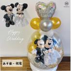 バルーン電報 結婚式 ディズニー 和装バージョン ミッキー&ミニーのウェディング