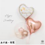 電報 結婚式 バルーン電報 祝電 ハッピーハート(Sサイズ) 飾り 2次会 装飾 入籍祝い