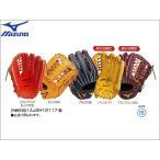 ミズノ 野球 硬式グローブ グラブ ミズノプロ スピードドライブテクノロジー (硬式外野手) 1AJGH12117
