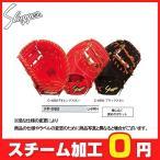 久保田スラッガー 野球 硬式グローブ グラブ ファーストミット (硬式一塁手) FP-INB