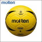 モルテン ハンドボール 1号球 ヌエバX1200 H1X1200-Y