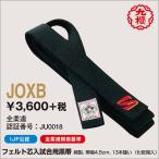 (九櫻・九桜) IJF認定 全柔連規格基準 フェルト芯入り試合用黒帯 JOXB