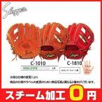 久保田スラッガー 野球 硬式グローブ グラブ セカンド・ショート用 (硬式内野手) KSG-21PS