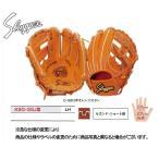 久保田スラッガー 野球 硬式グローブ グラブ セカンド・ショート用  (硬式内野手) KSG-SSJ3