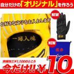 (刺繍加工) 漢字・アルファベット・数字(スポーツ楷書)6文字まで 野球・ソフトボール グローブ・手袋・グラブ袋