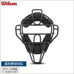 ショッピング高校野球 (Wilson/ウィルソン) 野球 アンパイア用品 審判用 高校野球対応 マスク (スチールフレーム) WTA3019SA