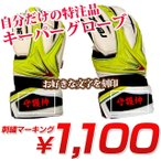 刺繍加工 アルファベット・数字・漢字 サッカーフットサルキーパーグローブ 刺繍マーキング