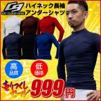 ON+CloudNine/オンクラウドナイン ハイネック 長袖 インナーシャツ BallClubオリジナル商品 OCN-9