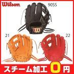 ウィルソン 硬式グローブ グラブ WILSON STAFF DUAL (硬式内野手) WTAHWQD5T