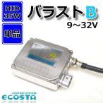 ホンダ バラスト 単品 35W HID 高品質バラスト 補修 交換 ECOSTA (B)