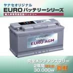 ベンツ BENZ バッテリー EURO AGM 80Ah ヤナセ YANASE