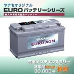 フォルクスワーゲン VW バッテリー EURO AGM 80Ah ヤナセ YANASE