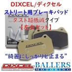 DIXCEL ベンツ W117(C117) CLAクラス CLA180 リア用 AMG LINE含む 2013.07〜 117342 クーペ 低ダスト ブレーキパッド Mタイプ ディクセル 1154848