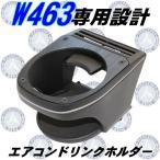 BENZ ベンツ ゲレンデ W463 G550 ドリンクホルダー Gクラス 専用設計