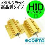 アストンマーティン HID キャンセラー (B) メタルクラッド 高品質タイプ ECOSTA
