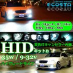 HIDキット H1 H3c -A H7 H11 HB3 HB4 880 HID フルキット 警告灯 キャンセラー内臓 35w 9-16v 対応 ECOSTA (B)