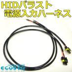 トヨタ HID バラスト 電源入力 ハーネス ECOSTA