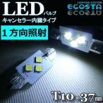 フィアット LED バルブ T10×37mm キャンセラー内臓 1方向 ECOSTA