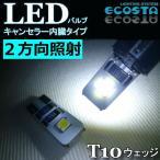 フォルクスワーゲン LED バルブ T10 ウェッジ キャンセラー内臓 2方向 ECOSTA