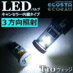 フォルクスワーゲン LED バルブ T10 ウェッジ キャンセラー内臓 3方向 ECOSTA