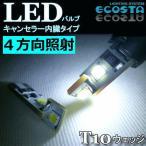 フィアット LED バルブ T10 ウェッジ キャンセラー内臓 4方向 ECOSTA