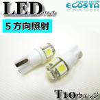 フィアット LED バルブ T10 ウェッジ 5方向 ECOSTA