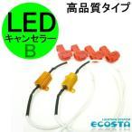 フォルクスワーゲン LED キャンセラー (B) 高品質タイプ ECOSTA