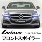 Lorinser ロリンザー BENZ ベンツ C218 CLSクラス フロントスポイラー PTS装着車