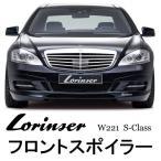 Lorinser ロリンザー BENZ ベンツ W221 後期 Sクラス フロントスポイラー LED PTS付 488 0221 47 11