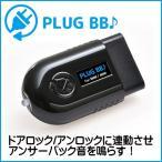 AUDI アウディ PLUG BB♪ ドアロックやアンロック時にアンサーバック音を!! カプラーオン コーディング OBD差し込み 1年保証